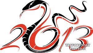 Змея 2013 (трафарет, малая картинка)